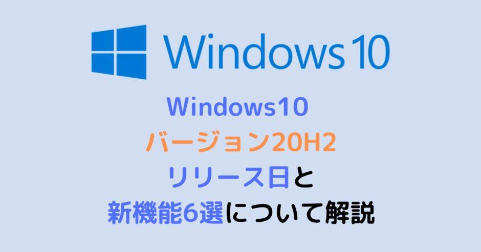 Windows10 バージョン20H2 リリース日と 新機能6選について解説