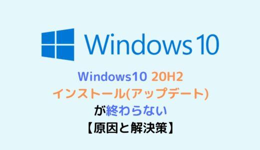Windows10 20H2のインストール(アップデート) / 終わらない・できない・失敗