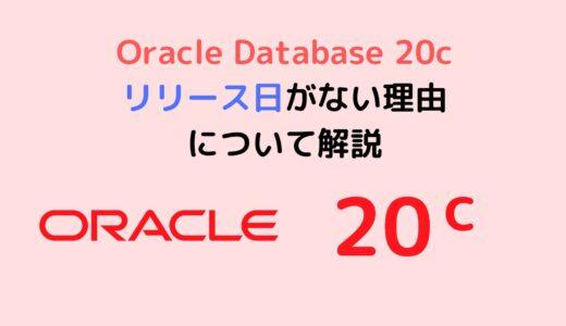 Oracle Database 20c のリリース日がない理由について解説