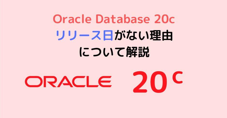 Oracle Database 20c リリース日がない理由 について解説