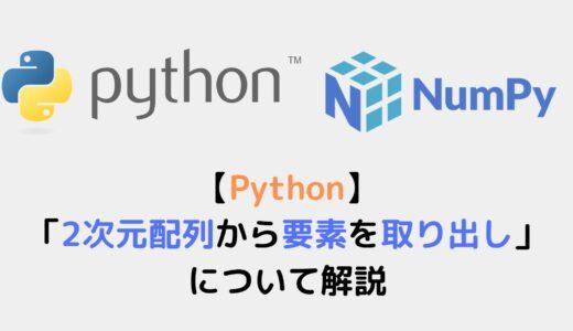 【Python】「2次元配列から要素を取り出し」について解説