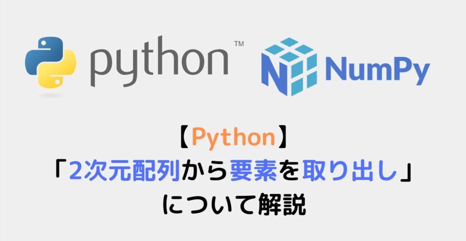 【Python】 「2次元配列から要素を取り出し」 について解説
