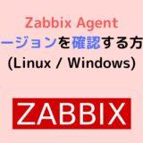 Zabbix Agent バージョンを確認する方法 (Linux / Windows)