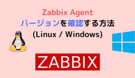 Zabbix Agent のバージョンを確認する方法(Linux / Windows)