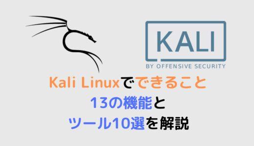 Kali Linuxでできること/13の機能とツール10選を解説