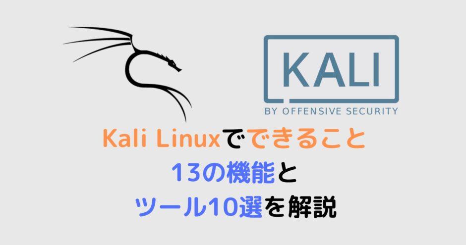 Kali Linuxでできること 13の機能と ツール10選を解説