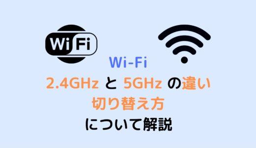 【WiFi】2.4 GHz と 5 GHz の違いや切り替え方について解説