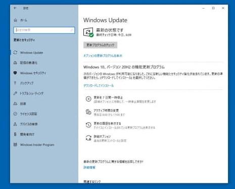 Windowsアップデート 20H2