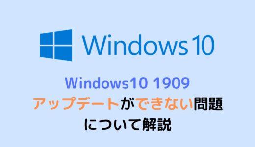 Windows10 1909 アップデートができない問題について解説
