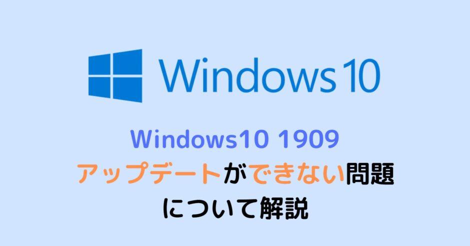 Windows10 1909 アップデートができない問題 について解説