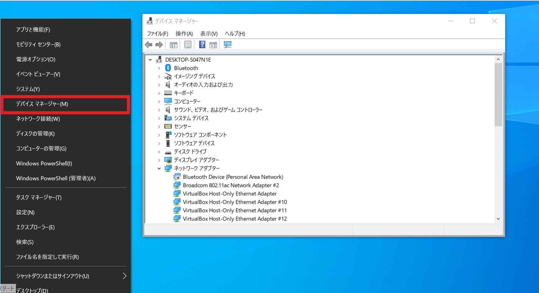 Windows10 右クリックでデバイスマネージャを表示