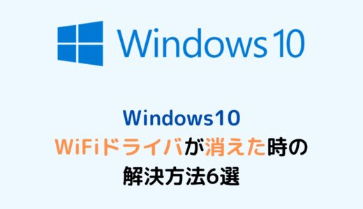 Windows10 WiFiドライバが消えた時の解決方法6選