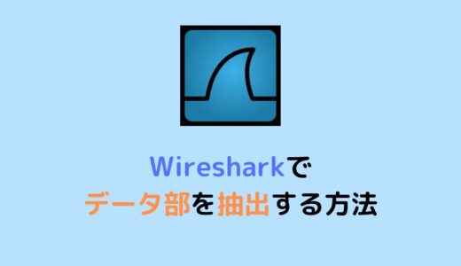 【Wireshark】キャプチャしたパケットのデータ部を抽出する方法